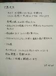 shigendou0525 002.jpg