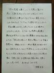 shigendou0525 004.jpg